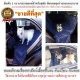 ขาย เบาะคลุมรถยนต์สำหรับสุนัข แผ่นรองกันเปื้อนสำหรับสุนัขในรถยนต์ แผ่นรองกันเปื้อนเบาะรถยนต์สำหรับสุนัข ผ้าคลุมสำหรับเบาะหลังรถเก๋ง รถ Suv สีกรมท่า ใน กรุงเทพมหานคร