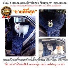 ขาย เบาะคลุมรถยนต์สำหรับสุนัข แผ่นรองกันเปื้อนสำหรับสุนัขในรถยนต์ แผ่นรองกันเปื้อนเบาะรถยนต์สำหรับสุนัข ผ้าคลุมสำหรับเบาะหลังรถเก๋ง รถ Suv สีกรมท่า ออนไลน์ ใน กรุงเทพมหานคร