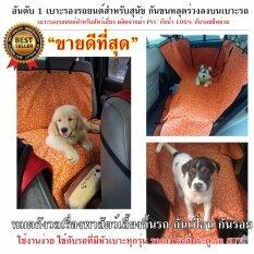 ราคา เบาะคลุมรถยนต์สำหรับสุนัข แผ่นรองกันเปื้อนสำหรับสุนัขในรถยนต์ แผ่นรองกันเปื้อนเบาะรถยนต์สำหรับสุนัข ผ้าคลุมสำหรับเบาะหลังรถเก๋ง รถ Suv สีส้ม ลายเมฆ Unbranded Generic