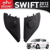 ราคา หูช้าง หูช้างทวิตเตอร์ ซูซูกิ สวิฟท์ Suzuki Swift 2012 ใหม่
