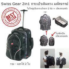 ขาย Swiss Gear 2In1 กระเป๋าเดินทาง มหัศจรรย์ กระเป๋าลาก Carry On เป้ สีดำ ราคาถูกที่สุด