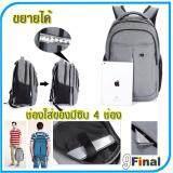 ซื้อ Taikkss กระเป๋าโน๊ตบุ๊ค เป้โน๊ตบุ๊ค รุ่น 3402 By 9Final แบบสะพายหลัง ขนาด 14 16 นิ้ว Bagkpack Labtop Bag Notebook Bag สีเทาอ่อน 9Final ออนไลน์