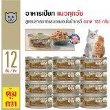 Taste Of The Wild อาหารเปียกแมว สูตรปลาเทราท์และแซลมอนในน้ำเกรวี่ สำหรับแมวทุกวัย ขนาด 155 กรัม X 12 กระป๋อง ถูก