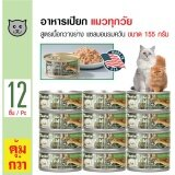 ส่วนลด Taste Of The Wild อาหารเปียกแมว สูตรเนื้อกวางย่างและปลาแซลมอนรมควัน สำหรับแมวทุกวัย ขนาด 155 กรัม X 12 กระป๋อง กรุงเทพมหานคร