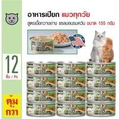 โปรโมชั่น Taste Of The Wild อาหารเปียกแมว สูตรเนื้อกวางย่างและปลาแซลมอนรมควัน สำหรับแมวทุกวัย ขนาด 155 กรัม X 12 กระป๋อง Taste Of The Wild