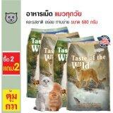 ขาย Taste Of The Wild อาหารแมว คละรสชาติ สำหรับแมวทุกวัย ทุกสายพันธุ์ ขนาด 680 กรัม ซื้อ 2 แถม 2 Taste Of The Wild เป็นต้นฉบับ