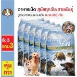 ราคา Taste Of The Wild อาหารเม็ดสุนัข สูตรปลาแซลมอนรมควัน บำรุงขนและผิวหนัง สำหรับสุนัขทุกวัย ทุกสายพันธุ์ ขนาด 680 กรัม ซื้อ 3 แถม 3 เป็นต้นฉบับ