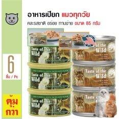 ขาย Taste Of The Wild อาหารเปียกแมว คละรสชาติ สำหรับแมวทุกวัย ขนาด 85 กรัม X 6 กระป๋อง Taste Of The Wild ถูก