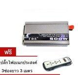 ซื้อ Tbe Inverter ตัวแปลงกระแสไฟฟ้าในรถให้ใช้กับอุปกรณ์อื่นๆ เป็นไฟบ้าน 500W Silver ฟรี ปลั๊กไฟอนกประสงค์ยาว3เมตร ใน ไทย