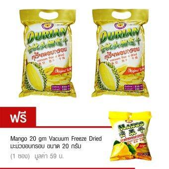 Thai Ao Chi Durian 210 gm Vacuum Freeze Dried ทุเรียนอบกรอบขนาด 210 กรัม (2 ซองใหญ่) แถม Mango 20 gm มะม่วงอบกรอบ 20 กรัม 1 ซอง