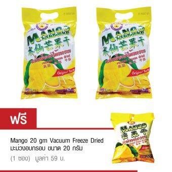 Thai Ao Chi Mango 210 gm Vacuum Freeze Dried มะม่วงอบกรอบ ขนาด 210 กรัม (2 ซองใหญ่) แถม Mango 20 gm มะม่วงอบกรอบ 20 กรัม 1 ซอง