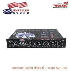 ขาย Thailand American Sound ปรีแอมป์ 7 แบนด์ Asp 795 American Sound ใน กรุงเทพมหานคร