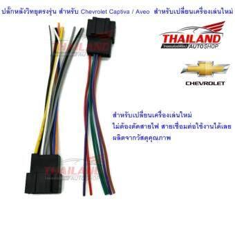 Thailand ปลั๊กหลังวิทยุตรงรุ่น สำหรับ Chevrolet Captiva / Aveoสำหรับเปลี่ยนเครื่องเล่นใหม่