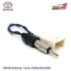 ขาย Thailand ปลั๊กแปลงเสาอากาศวิทยุตรงรุ่น ปลั๊ก Fm สำหรับ Toyota ทุกรุ่น ออนไลน์