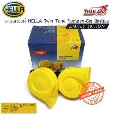 ขาย Thailand Hella แตรติดรถยนต์ Royal Twin Tone Horn Set Limited Edition Hella เป็นต้นฉบับ