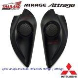 ราคา Thailand หูช้างตรงรุ่นสำหรับรถ Mitsubishi Attrage Mirage Unbranded Generic ออนไลน์