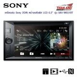 Thailand เครื่องเล่นติดรถยนต์พร้อมจอ Sony Xav W651Bt Sony ถูก ใน กรุงเทพมหานคร