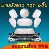 ราคา Thailee ม่านกันแดดรถยนต์ (1ชุด 6ชิ้น) ม่านบังแดดรถยนต์ กันความร้อน ของใช้ในรถ(หน้า 150Cm X 70Cm )(หลัง 100Cm X 50Cm)(ข้าง 65Cm X 37Cm 49Cm X 36Cm)ที่กันแดด แผ่นบังแดด Thailee ออนไลน์