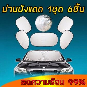 THaiLee ม่านกันแดดรถยนต์ (1ชุด / 6ชิ้น) ม่านบังแดดรถยนต์ กันความร้อน ของใช้ในรถ(หน้า 150cm X 70cm )(หลัง 100cm X 50cm)(ข้าง 65cm X 37cm/49cm X 36cm)ที่กันแดด แผ่นบังแดด