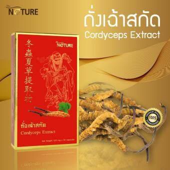 ถั่งเช่าสกัด เดอะเนเจอร์ The Nature Cordyceps Extract 1 กล่อง x 30 แคปซูล-
