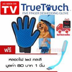 ทรูทัช ถุงมือแปรงขนแมว  True Touch Five Finger Deshedding Glove (สีน้ำเงิน) พร้อมไฟ LED แบบ Usb 1ชิ้น