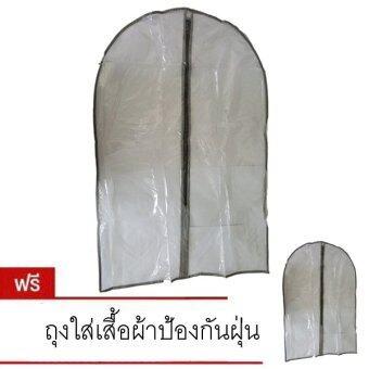 ถุงใส่เสื้อผ้าป้องกันฝุ่น ขนาด 60 x 90 ซม. ซื้อ 1 แถม 1