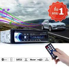 ขาย ซื้อ Tml 12V เครื่องเล่นเสตอริโอในรถ เครื่องเล่นวิทยุ เครื่องเล่น Mp3 แบบบลูทูธ สามารถใช้กับโทรศัพท์มือถือได้ แถมฟรี 1 ชิ้น ใน กรุงเทพมหานคร