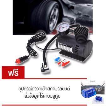 TML ปั้มลมไฟฟ้าสำหรับรถยนต์ Air pump 300PSI 12V แถมฟรี อุปกรณ์ตรวจเช็คสภาพรถยนต์ส่งข้อมูลไร้สายบลูทูธ