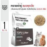 ซื้อ Tofu Cat Litter ทรายแมวเต้าหู้ ทรายธรรมชาติ กลิ่นธรรมชาติ ฝุ่นน้อย จับตัวเป็นก้อน สำหรับแมวทุกสายพันธุ์ ขนาด 6 ลิตร Tofu ออนไลน์