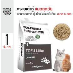 Tofu Cat Litter ทรายแมวเต้าหู้ ทรายธรรมชาติ กลิ่นธรรมชาติ ฝุ่นน้อย จับตัวเป็นก้อน สำหรับแมวทุกสายพันธุ์ ขนาด 6 ลิตร