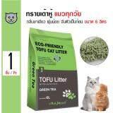 ทบทวน Tofu Cat Litter ทรายแมวเต้าหู้ ทรายธรรมชาติ กลิ่นชาเขียว ฝุ่นน้อย จับตัวเป็นก้อน สำหรับแมวทุกสายพันธุ์ ขนาด 6 ลิตร Tofu