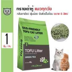 ราคา Tofu Cat Litter ทรายแมวเต้าหู้ ทรายธรรมชาติ กลิ่นชาเขียว ฝุ่นน้อย จับตัวเป็นก้อน สำหรับแมวทุกสายพันธุ์ ขนาด 6 ลิตร ที่สุด