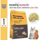 ขาย Tofu Cat Litter ทรายแมวเต้าหู้ ทรายธรรมชาติ กลิ่นข้าวโพด ฝุ่นน้อย จับตัวเป็นก้อน สำหรับแมวทุกสายพันธุ์ ขนาด 6 ลิตร Tofu เป็นต้นฉบับ