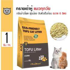 ขาย ซื้อ Tofu Cat Litter ทรายแมวเต้าหู้ ทรายธรรมชาติ กลิ่นข้าวโพด ฝุ่นน้อย จับตัวเป็นก้อน สำหรับแมวทุกสายพันธุ์ ขนาด 6 ลิตร
