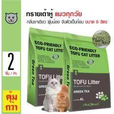 Tofu Cat Litter ทรายแมวเต้าหู้ ทรายธรรมชาติ กลิ่นชาเขียว ฝุ่นน้อย จับตัวเป็นก้อน สำหรับแมวทุกสายพันธุ์ ขนาด 6 ลิตร X 2 ถุง ใน กรุงเทพมหานคร