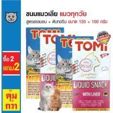 ส่วนลด Tomi ขนมแมวเลีย สูตรแซลมอนและอินูลิน ขนาด 15 กรัม 8 ซอง กล่อง Tomi ขนมแมวเลีย ขนมแมว รสตับผสมทอรีน สำหรับแมว 4 เดือนขึ้นไป ขนาด 10 กรัม 10 ซอง กล่อง ซื้อ 2 แถม 2 Tomi
