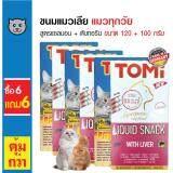 ราคา ราคาถูกที่สุด Tomi ขนมแมวเลีย สูตรแซลมอนและอินูลิน ขนาด 15 กรัม 8 ซอง กล่อง Tomi ขนมแมวเลีย ขนมแมว รสตับผสมทอรีน สำหรับแมว 4 เดือนขึ้นไป ขนาด 10 กรัม 10 ซอง กล่อง ซื้อ 6 แถม 6