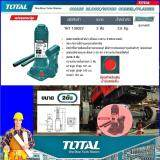 ราคา Total Hydraulic Bottle Jack Tht 109022 2 Tons โททัล แม่แรงกระปุก ขนาด 2 ตัน ผลิตจากเหล็กหนา เหมาะสำหรับช่างมืออาชีพ เพื่องานหนัก ใช้สำหรับยกรถยนต์ สำหรับงานหนัก ใช้งานง่าย ปลอดภัย มาตรฐานญี่ปุ่น 1 แพ็ค 1 ชิ้น ราคาถูกที่สุด