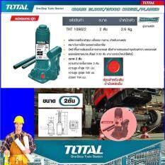 ซื้อ Total Hydraulic Bottle Jack Tht 109022 2 Tons โททัล แม่แรงกระปุก ขนาด 2 ตัน ผลิตจากเหล็กหนา เหมาะสำหรับช่างมืออาชีพ เพื่องานหนัก ใช้สำหรับยกรถยนต์ สำหรับงานหนัก ใช้งานง่าย ปลอดภัย มาตรฐานญี่ปุ่น 1 แพ็ค 1 ชิ้น Total