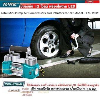 Total Mini Pump Air Compressors and Inflators and LED for car Model TTAC 2501 เครื่อง ปั๊มลมมินิ 12 โวล์ท พร้อมไฟฉาย ชนิดเสียบในรถยนต์ ใช้เติมลม ยาง ยางรั่ว ยางแบน เป่าฝุ่น สำหรับพกพา ติดรถยนต์ เพื่อใช้ยามฉุกเฉิน ทนทาน น้ำหนักเบา 1 เครื่อง 250