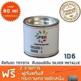 ราคา สีแต้มรถ Toyota 1D6 สีบรอนซ์เงิน Silver Metallic ยี่ห้อ P2K P2K เป็นต้นฉบับ