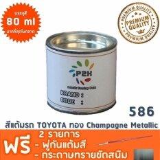 ซื้อ สีแต้มรถ Toyota 586 ทอง Champagne Metallic ยี่ห้อ P2K ออนไลน์ กรุงเทพมหานคร