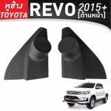 ขาย หูช้าง หูช้างทวิตเตอร์ โตโยต้า รีโว่ Toyota Revo 2015 ใหม่