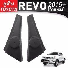 ส่วนลด หูช้าง หูช้างทวิตเตอร์ โตโยต้า รีโว่ Toyota Revo 2015 สำหรับด้านหลังของรถ4ประตู Unbranded Generic