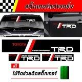 ซื้อ สติ๊กเกอร์ โตโยต้า ทีอาร์ดี คาดหน้าบังแดด ติดข้างรถ รถซิ่ง ลาย แต่งรถ ติดกระจก โลโก้ ติดรถ แต่งรถ รถยนต์ รถกระบะ ซิ่ง Toyota Trd Logo Racing Sticker Car 3M ใน กรุงเทพมหานคร