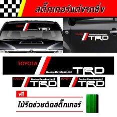 ขาย ซื้อ สติ๊กเกอร์ โตโยต้า ทีอาร์ดี คาดหน้าบังแดด ติดข้างรถ รถซิ่ง ลาย แต่งรถ ติดกระจก โลโก้ ติดรถ แต่งรถ รถยนต์ รถกระบะ ซิ่ง Toyota Trd Logo Racing Sticker Car 3M กรุงเทพมหานคร