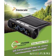 ราคา Tpms Fs700 วัดลมยาง เช็ค เตือน ลมยาง จอสี โซล่าเซลล์ Tpms Freescale
