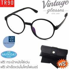 ซื้อ แว่นทรงกลม กรอบTr90 เลนส์มัลติโค๊ต ป้องกันแสงจากจอมือถือและคอมฯ รุ่น Ro K7313 Black Muticode Lens Vintage Glasses ออนไลน์