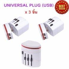 ซื้อ ปลั๊กไฟต่างประเทศ หัวแปลงปลั๊กไฟ Travel Adaptor X3ชิ้น ถูก