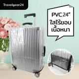 ขาย ซื้อ Travelgear24 พลาสติกใส คลุมกระเป๋าเดินทาง 24 นิ้ว กันเปื้อน กันริ้วรอยและกันน้ำ Pvc Cover Suitcase